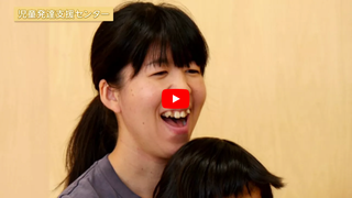 動画 児童発達支援センター編イメージ